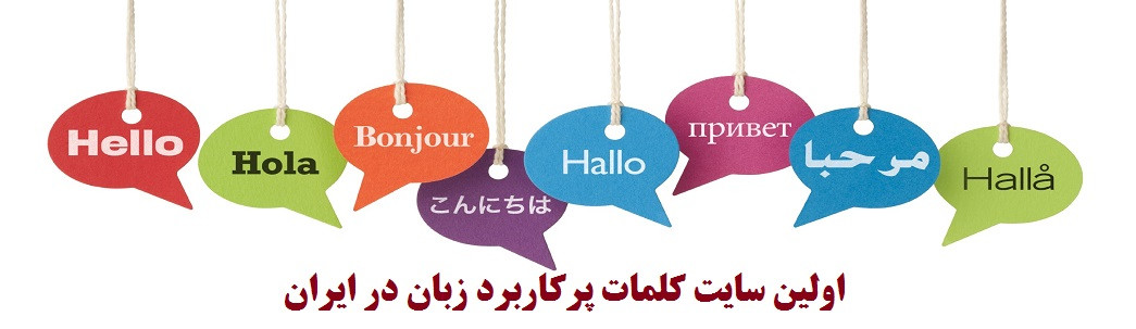 کلمات پرکاربرد زبان