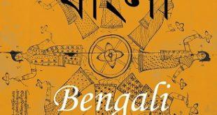 کلمات پرکاربرد بنگالب